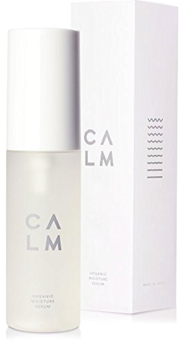 言い換えるとパース東部CALM (カーム) 美容液 50ml 日本製 オーガニック 天然由来成分100% 美白 高保湿 高浸