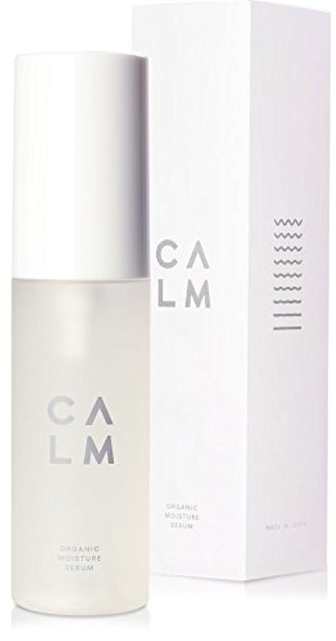 精算アナウンサー破壊的なCALM (カーム) 美容液 50ml 日本製 オーガニック 天然由来成分100% 美白 高保湿 高浸