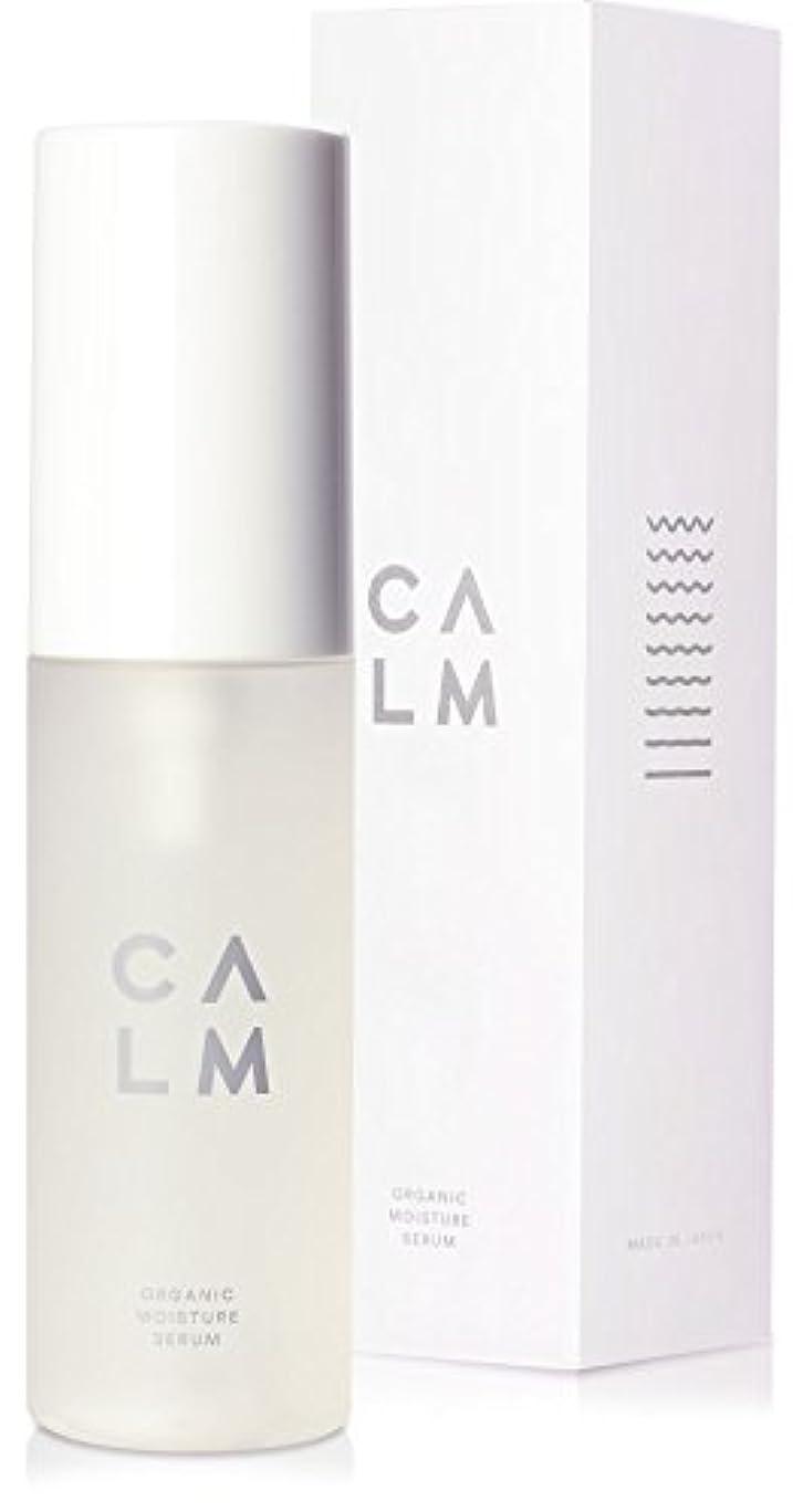 誓い盗賊野球CALM (カーム) 美容液 50ml 日本製 オーガニック 天然由来成分100% 美白 高保湿 高浸