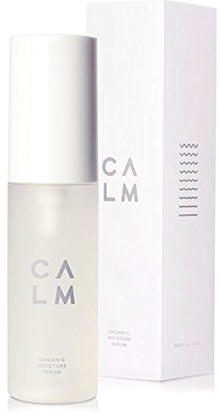値する民主主義値するCALM (カーム) 美容液 50ml 日本製 オーガニック 天然由来成分100% 美白 高保湿 高浸
