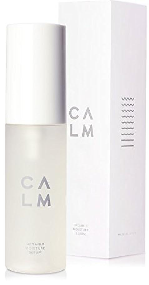 三苦情文句無心CALM (カーム) 美容液 50ml 日本製 オーガニック 天然由来成分100% 美白 高保湿 高浸