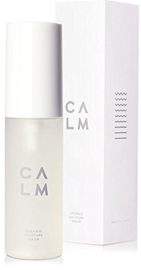 囲まれた精査にぎやかCALM (カーム) 美容液 50ml 日本製 オーガニック 天然由来成分100% 美白 高保湿 高浸