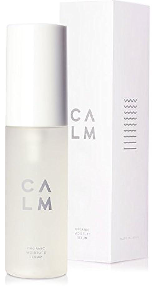 くるみアカウント若さCALM (カーム) 美容液 50ml 日本製 オーガニック 天然由来成分100% 美白 高保湿 高浸