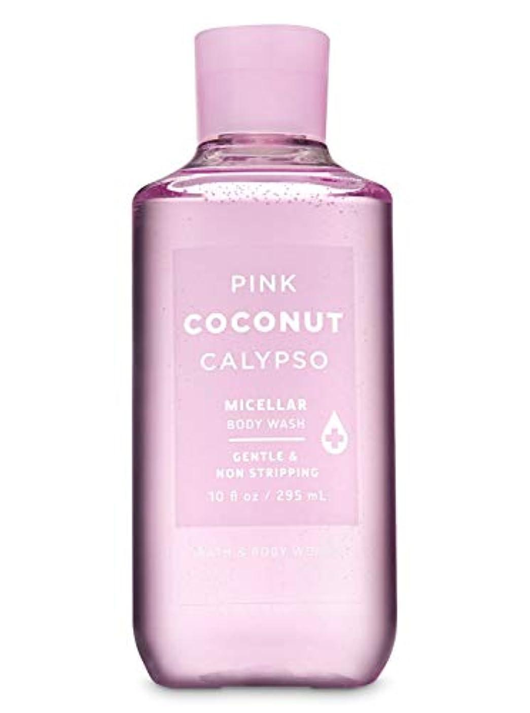 ラメ霧深い会議【Bath&Body Works/バス&ボディワークス】 シャワージェル ピンクココナッツカリプソ Shower Gel Pink Coconut Calypso 10 fl oz / 295 mL [並行輸入品]