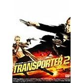 トランスポーター2 ハラハラ!ドキドキ!!2,500円(税込)シリーズ [DVD]