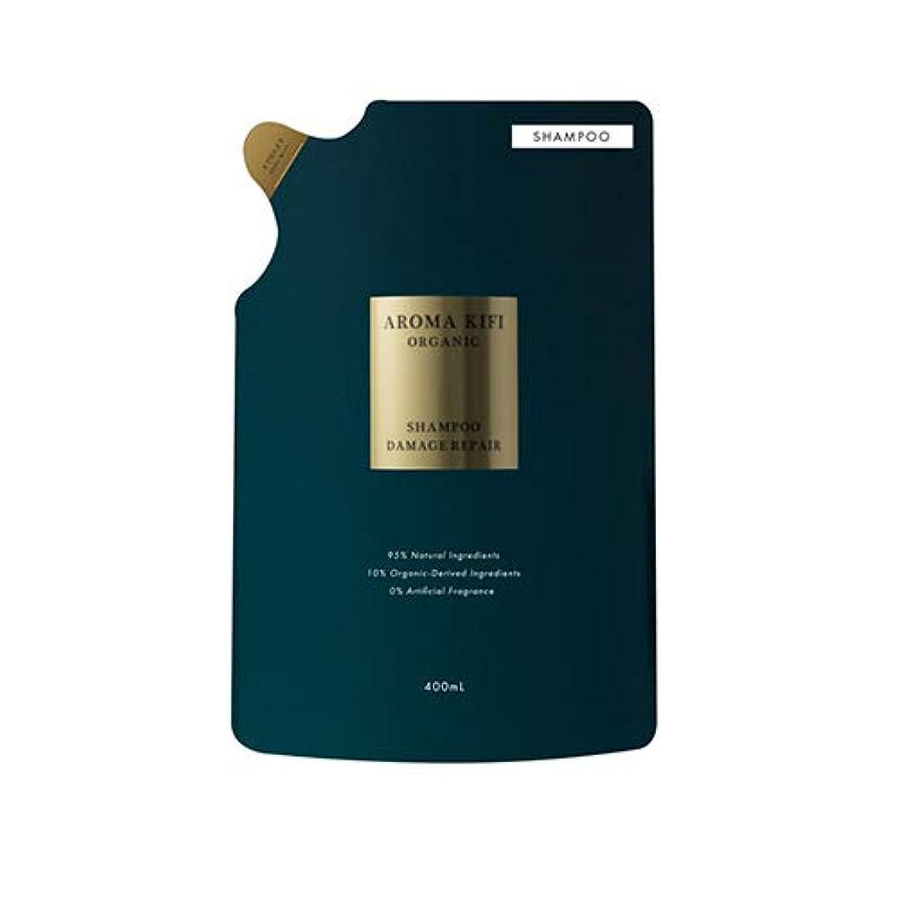 偏差増強依存するアロマキフィ オーガニック シャンプー 詰替え 400ml 【ダメージリペア】サロン品質 ノンシリコン 無添加 アロマティックローズの香り