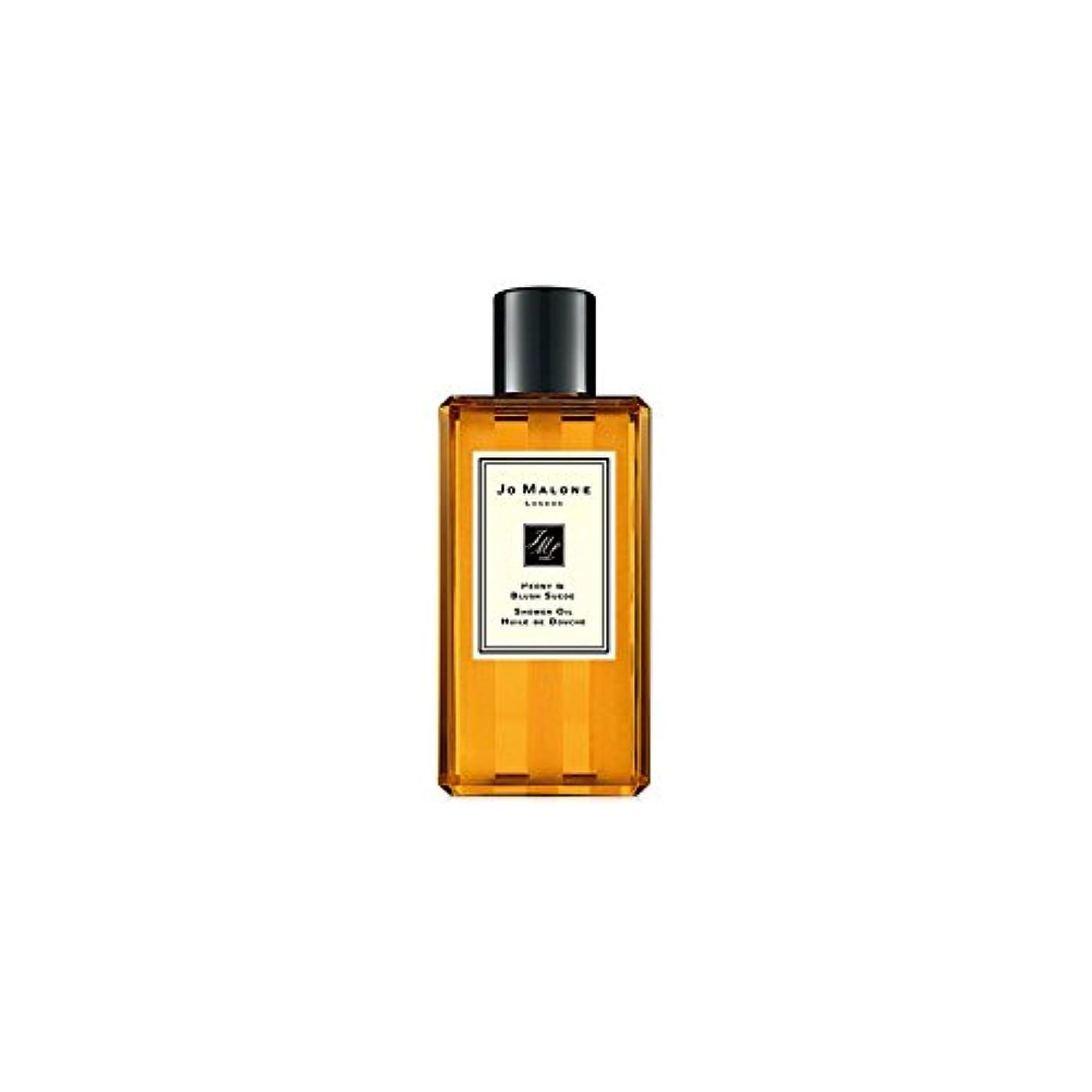 ストライク厳しい素晴らしさJo Malone Peony & Blush Suede Shower Oil - 250ml (Pack of 2) - ジョーマローン牡丹&スエードシャワーオイル赤面 - 250ミリリットル (x2) [並行輸入品]