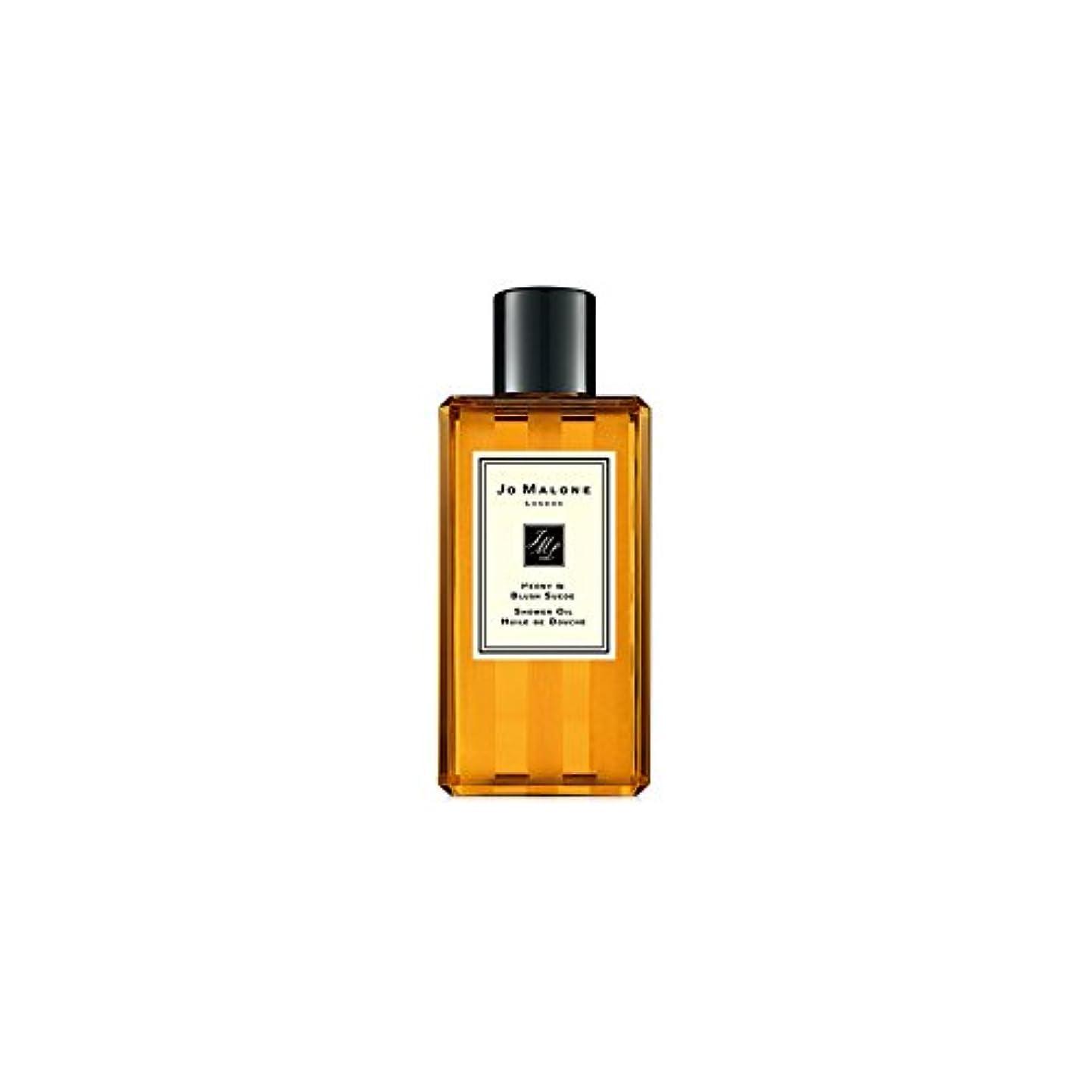 敬意を表する仕えるどちらもJo Malone Peony & Blush Suede Shower Oil - 250ml (Pack of 2) - ジョーマローン牡丹&スエードシャワーオイル赤面 - 250ミリリットル (x2) [並行輸入品]