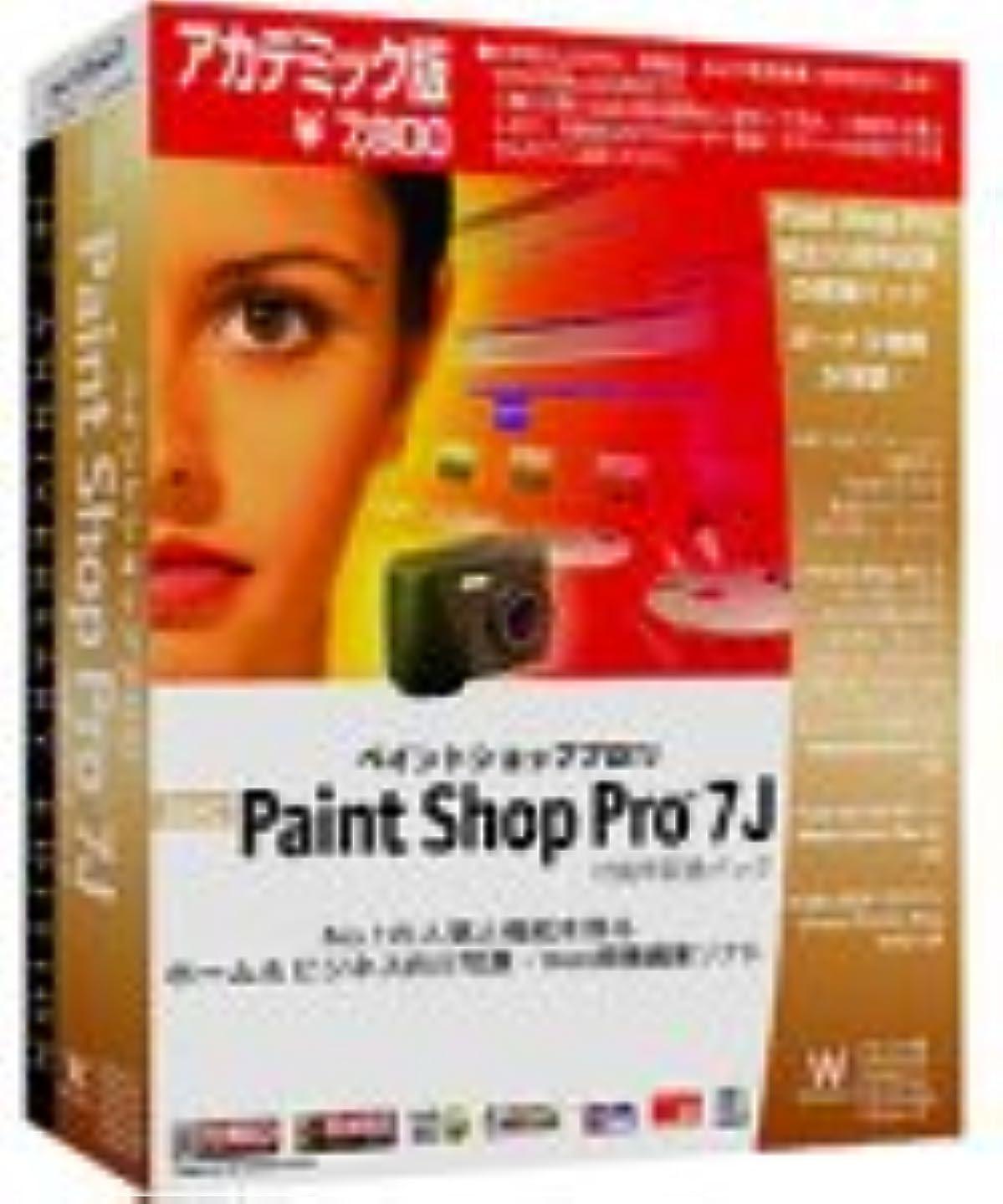 スラック十一権限を与えるPaint Shop Pro 7J 10周年記念パック アカデミック版