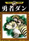 勇者ダン (手塚治虫漫画全集)