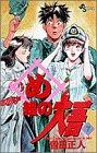 め組の大吾―火事場のバカヤロー (7) (少年サンデーコミックス)の詳細を見る