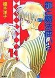 龍と魔法使い〈2〉 (コバルト文庫)