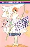 花と惑星 / 谷川 史子 のシリーズ情報を見る