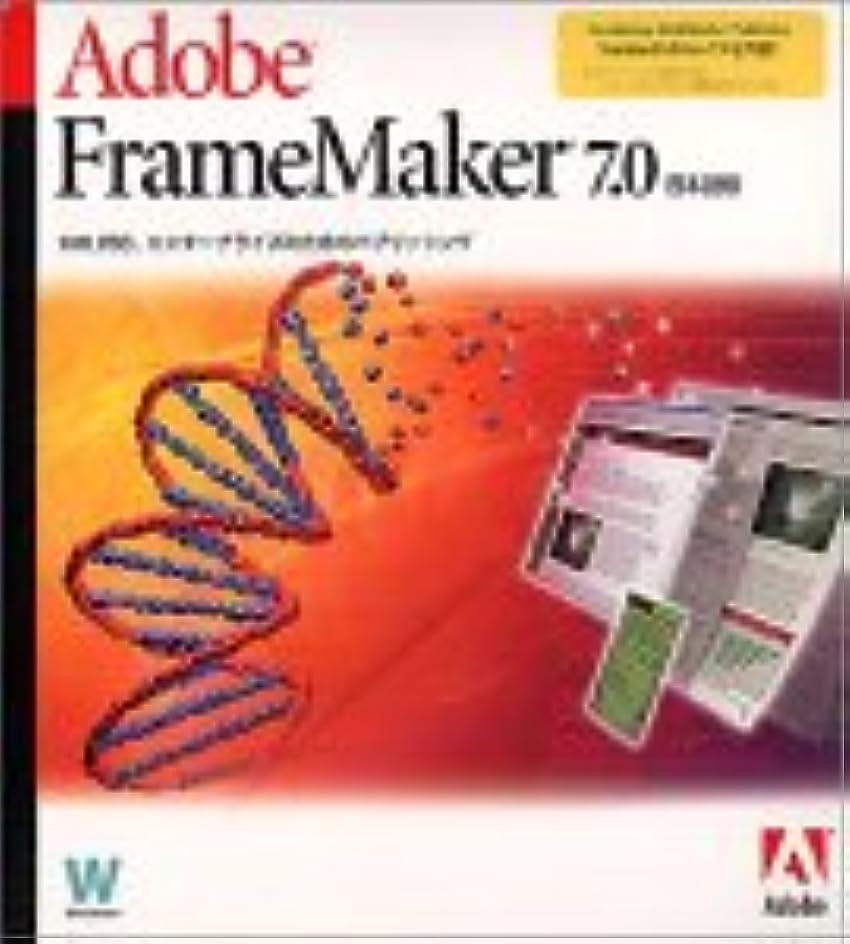 砂漠呪われたジャンクAdobe FrameMaker 7.0 日本語版 Windows版