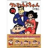 クレヨンしんちゃん (Volume16) (Action comics)