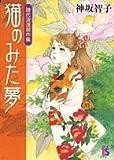 猫のみた夢―時代浪漫傑作選 (フラワーコミックス)