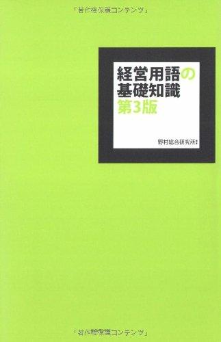経営用語の基礎知識(第3版)の詳細を見る