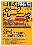 七田式超右脳イメージトレーニング