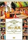 SBS PRESENTS 韓国スターバラエティ 夜心萬萬 ~ピ(RAIN)、ユン・ゲサン、イ・ジフン [DVD] 画像