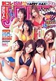 制コレism 02―ヤングジャンプ制コレ2002ー2003 year (集英社ムック)