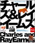 Eames‐the universe of design―椅子だけじゃありません!天才デザイナー、イームズのすべて。 (Magazine House mook) 画像