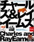 Eames‐the universe of design—椅子だけじゃありません!天才デザイナー、イームズのすべて。 (Magazine House mook)
