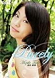多田瑞穂 Purely [DVD]