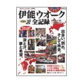 伊能ウオーク全記録―平成の伊能忠敬ニッポンを歩こう (講談社MOOK)