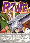 RAVE 2―アニメ版 (アニメコミックス)