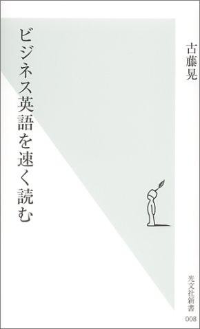 ビジネス英語を速く読む (光文社新書)の詳細を見る