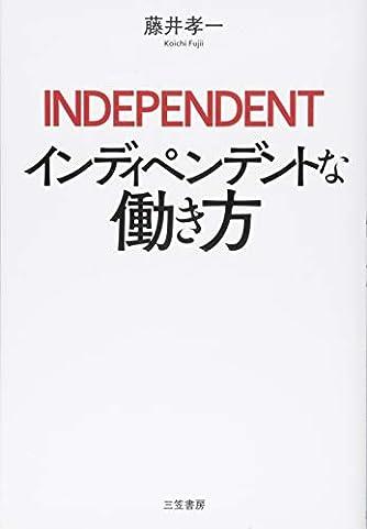 インディペンデントな働き方: 「サラリーマンの呪縛」を解き放つ、7つの人生戦略 (単行本)