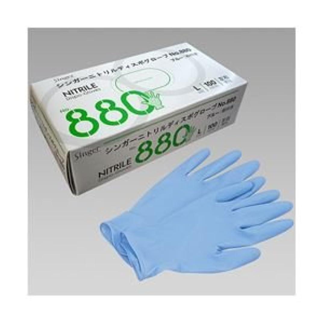 マンハッタン正午十分ではない(業務用セット) ニトリル手袋 粉付き ブルー L 1箱(100枚) 【×5セット】