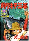 釣りキチ三平(27) サーモンダービー編2 (KC スペシャル)