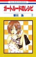 ガートルードのレシピ 第2巻 (花とゆめCOMICS)の詳細を見る