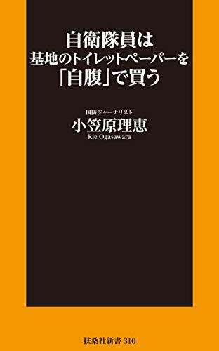 自衛隊員は基地のトイレットペーパーを「自腹」で買う (扶桑社BOOKS新書)