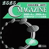 まるまるC MAGAZINE -2005年度版-最終号-