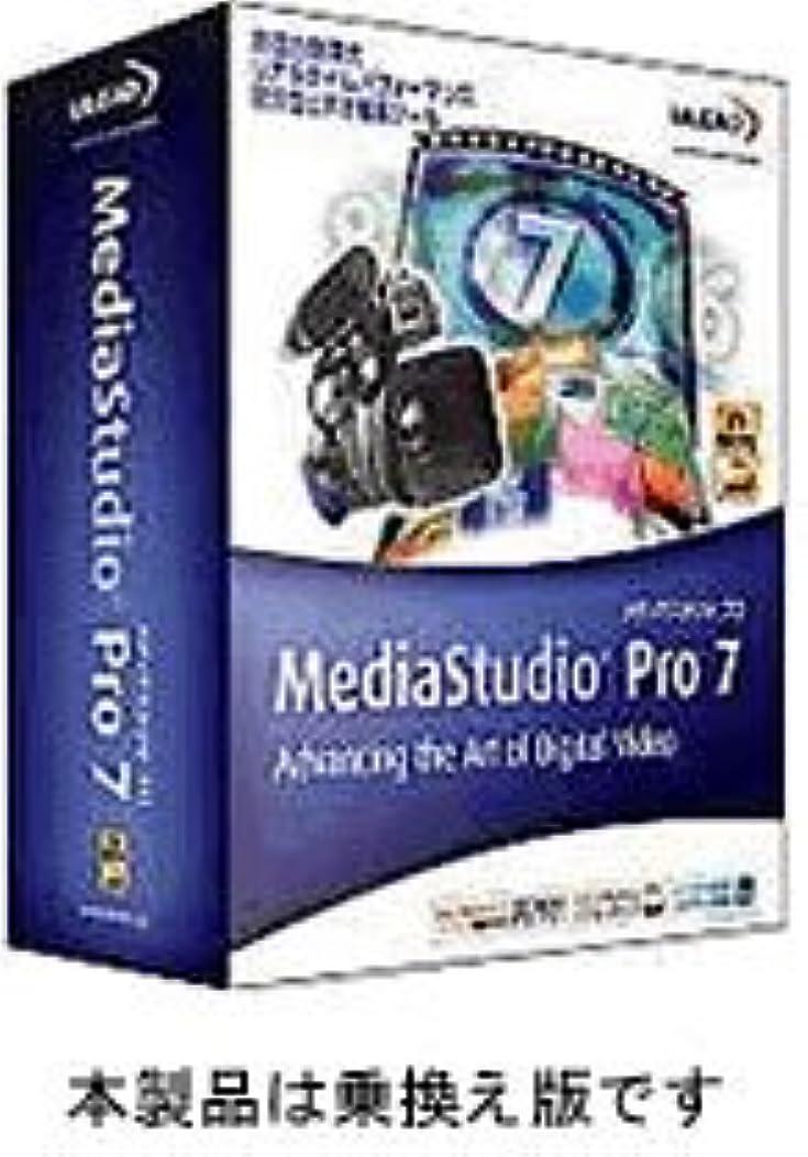 愚かとげ毎週Ulead MediaStudio Pro 7 乗り換えアップグレード版