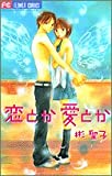 恋とか愛とか / 彬 聖子 のシリーズ情報を見る