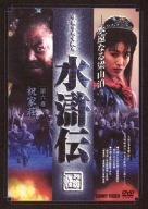 水滸伝 永遠なる梁山泊 第6巻 [DVD]