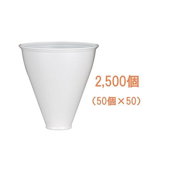 日本デキシー 業務用ロイヤルインサートカップS...の紹介画像2