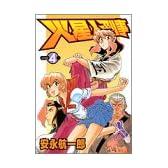 火星人刑事 4 (ヤングジャンプコミックス)