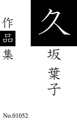 久坂 葉子作品集: 全6作品を収録 (青猫出版)の詳細を見る