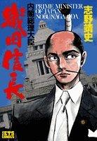 内閣総理大臣織田信長 1 (ジェッツコミックス)