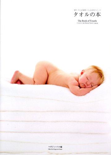 タオルの本―世界一タオルを研究している会社がつくったの詳細を見る