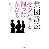 集団訴訟―セクハラと闘った女たち (竹書房文庫 (NF-6))