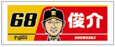阪神タイガースグッズ 選手イラストフェイスタオル (68俊介)