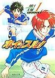 ホイッスル! 1 (集英社文庫―コミック版 (ひ28-1))