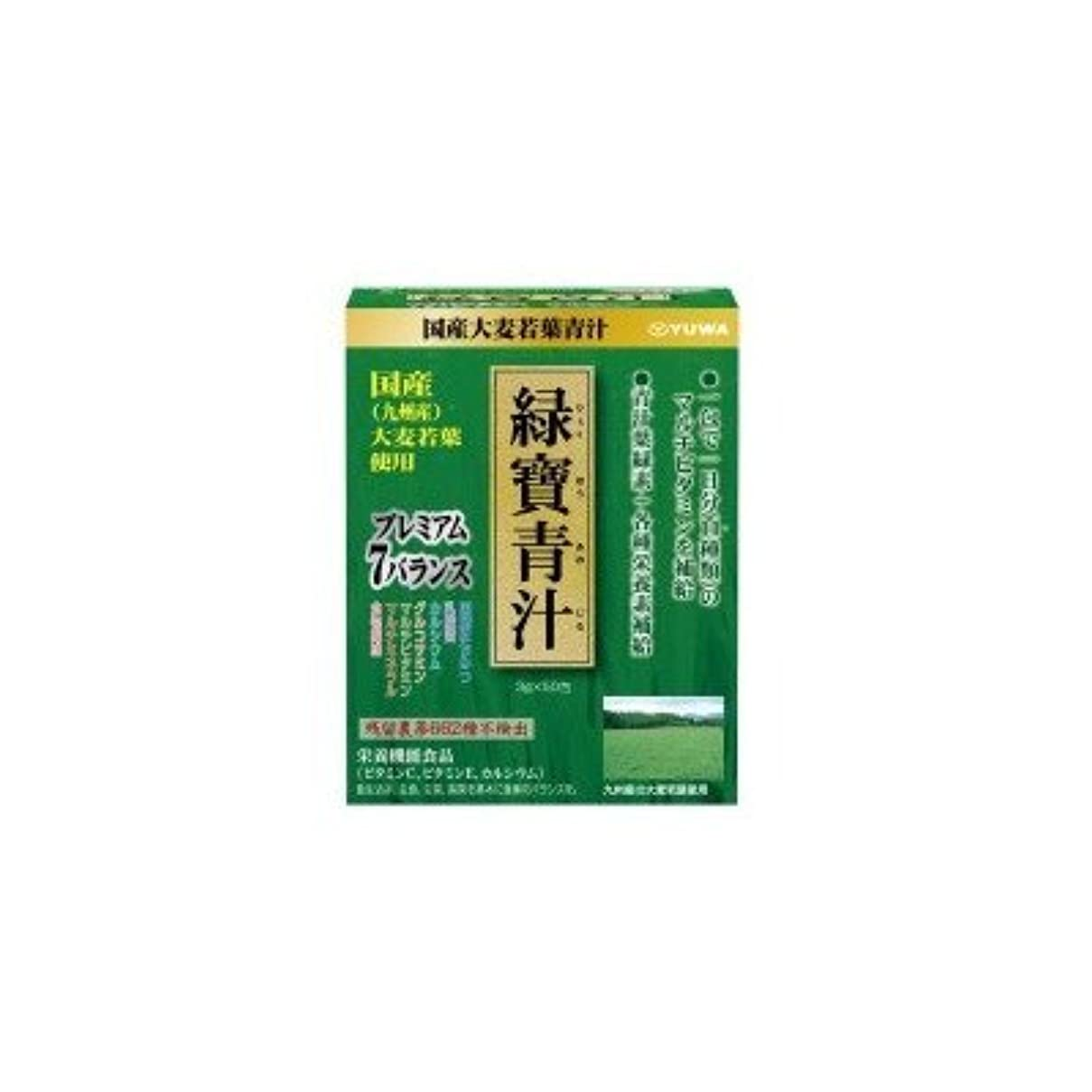 抑圧する政令飛行機ユーワ 九州産大麦若葉使用 緑寶青汁 150g(3g×50包) 2865