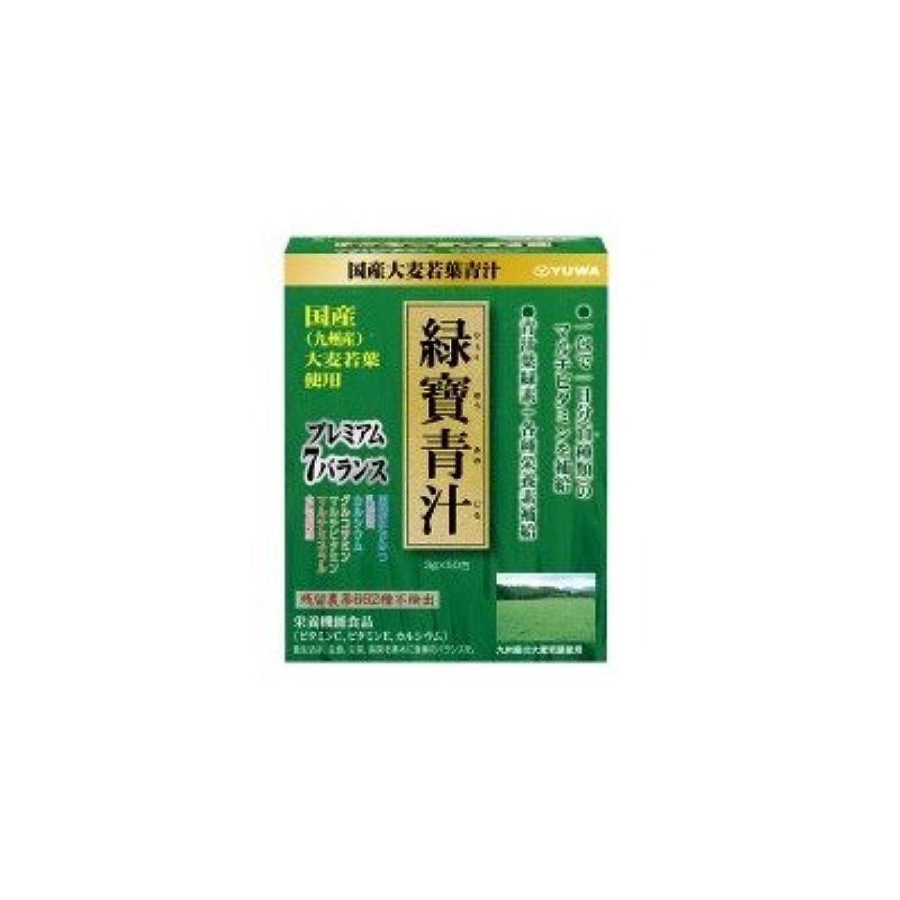 商業の拍車ハッピーユーワ 九州産大麦若葉使用 緑寶青汁 150g(3g×50包) 2865