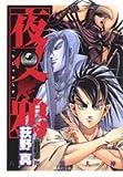 夜叉鴉(2) (集英社文庫コミック版)